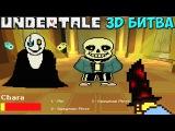 Undertale YABTS - 3D битва с Сансом и Гастером