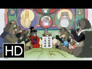 Pom Poko - Official Trailer
