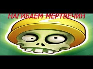 Кубезумие-Madness Cubed- Мясной куб-Мертвечины атакуют