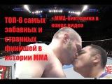 ТОП-6 самых забавных и странных финишей в истории ММА/TOP-6 funniest and strangest finishes in MMA