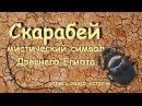 Скарабей- мистический символ Древнего Египта.