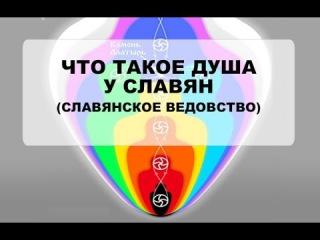 Что такое Душа у Славян (Славянское Ведовство)