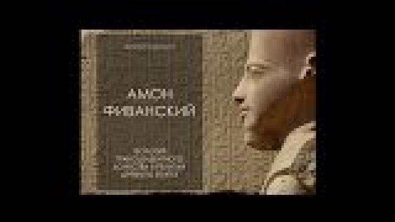 Амон Фиванский. Теология трансцендентного божества в религии Древнего Египта. Л...