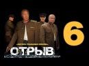 Отрыв 6 серия \ Відрив 6 серія. Военный сериал