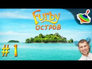 Невероятные приключения Киви на острове ферби - 1