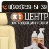 Ремонт и восстановление кожи   Калининград