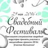 """Wedding Dream"" Академия Невест"