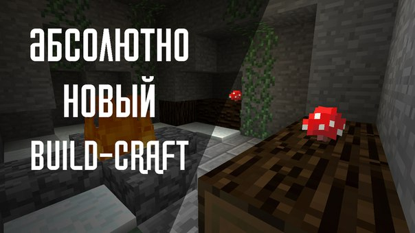 Build Craft | mcpe | 0.13.x