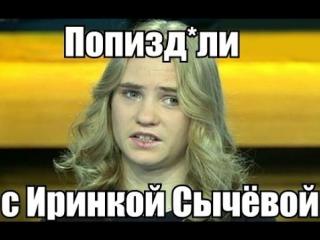 Попизд*ли с Иринкой Сычёвой