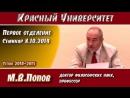 Красный университет. 1-е отд. Семинар 8.10.2014