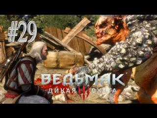 Ведьмак 3: Дикая Охота (The Witcher 3: Wild Hunt) - Охренительные Истории #29