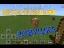 Механизмы1Ловушка для мобов в Minecraft PE 0.13.1