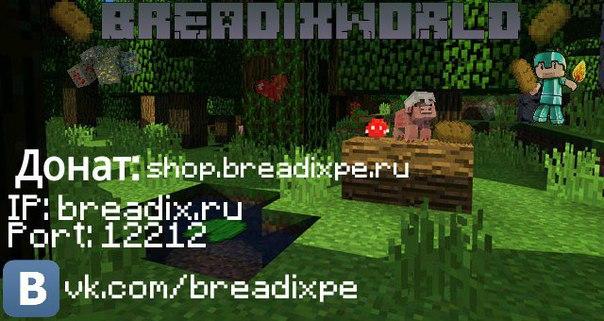 Вас приветствует игровой сервер BreadixWorld!