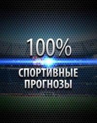 Пргнозы и ставки на спорт ставки транспортного налога кировская область 2014