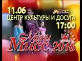 Мини-мисс Славянск-2016