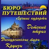 "Туристическое агентство ""Селена-тур"" г.Москва"