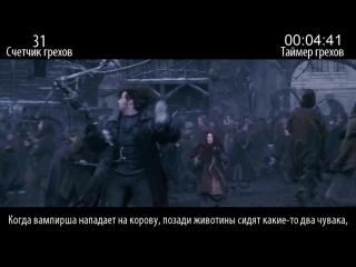 Все грехи фильма Ван Хельсинг