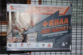 Финал КЭС-БАСКЕТ Хабаровского края 2015-2016