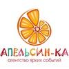 Аниматоры Уфа,агентство праздников Апельсинка