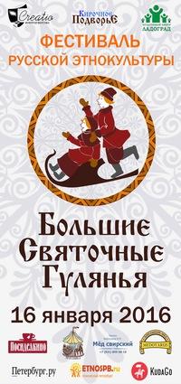 БОЛЬШИЕ СВЯТОЧНЫЕ ГУЛЯНЬЯ * русские праздники