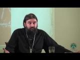 Лекция 13. Протоиерей Андрей Ткачев. Ответы на вопросы