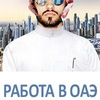 Работа за границей: Дубаи, ОАЭ, Турция INTERSTEP