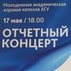 ♫ Хоровая капелла АлтГУ | г. Барнаул