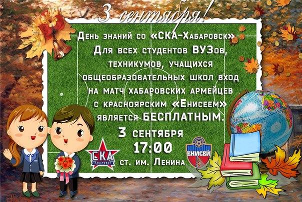 К предстоящему Дню знаний 1 сентября футбольный клуб «СКА-Хабаровск» делает подарок