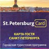 Карта Гостя Санкт-Петербурга/ St Petersburg Card