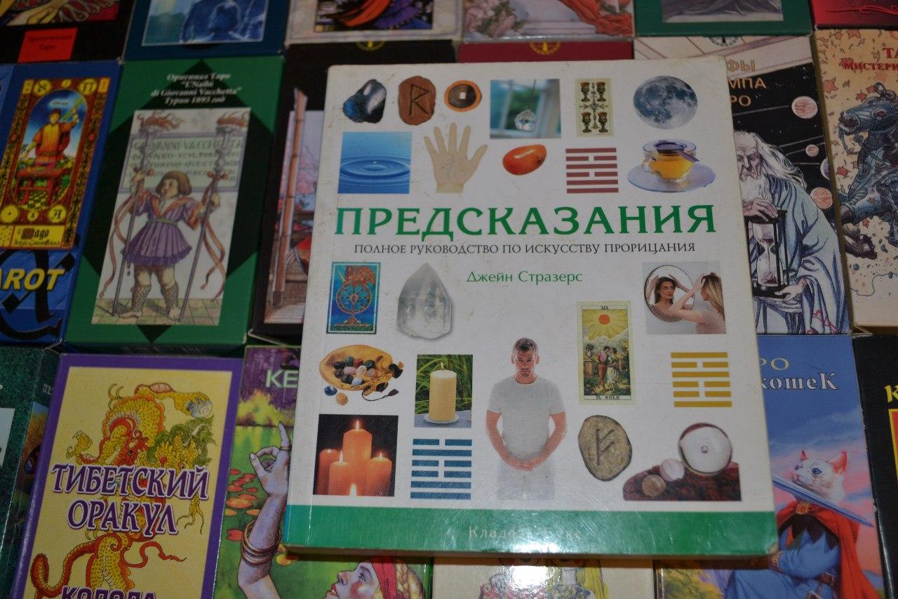 Магические книги. WLnpNO04vLo