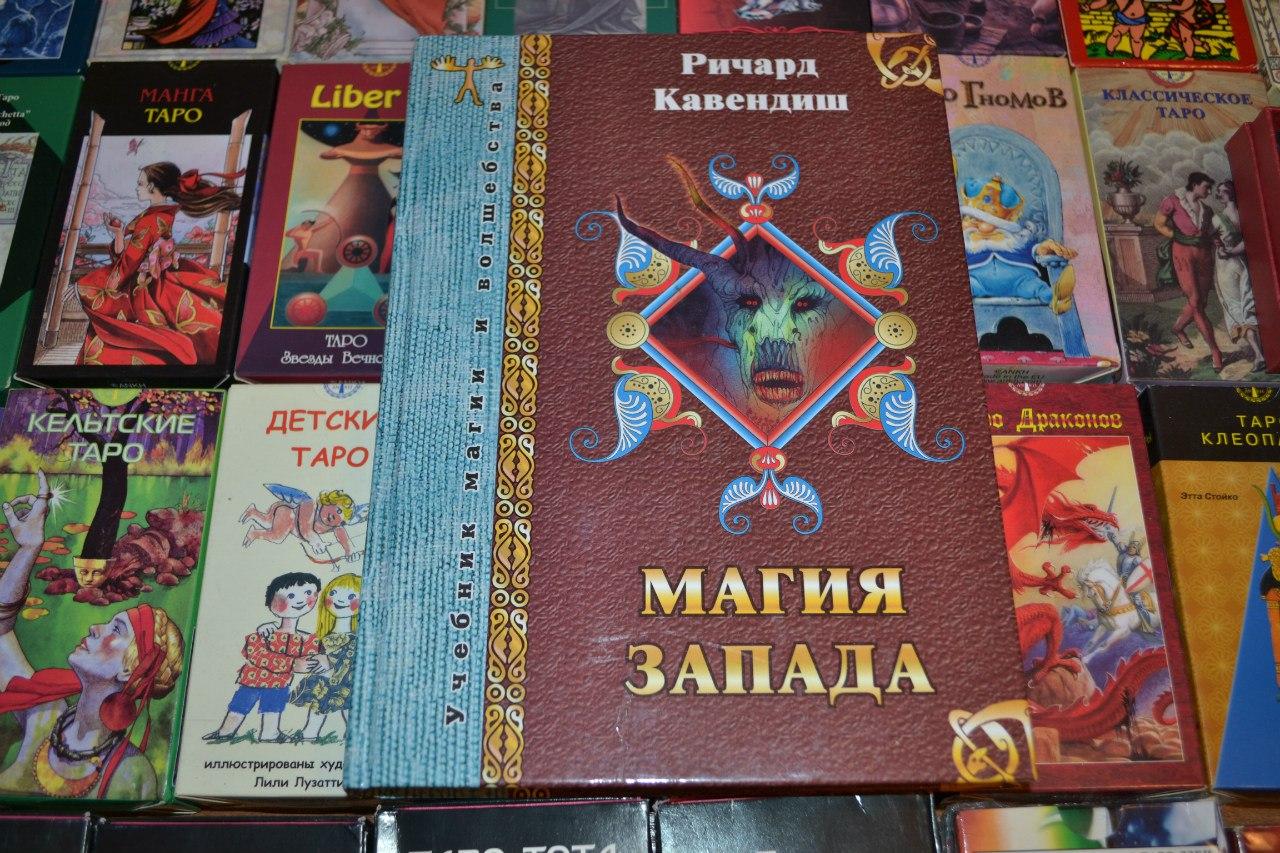 Магические книги. UTEBmYTazUo