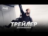 DUB | Трейлер: «Механик: Воскрешение / Mechanic: Resurrection» 2016