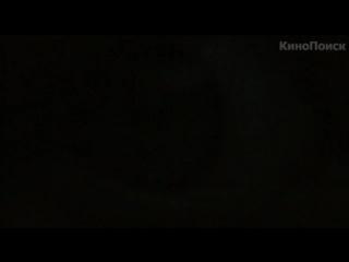 Братство волка/Le Pacte des loups (2001) Русский трейлер №3