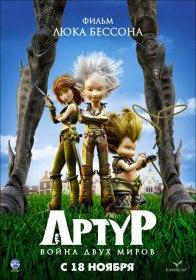 Артур и война двух миров / Arthur et la guerre des deux mondes (2010)