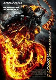 Призрачный гонщик 2: Дух мщения / Ghost Rider: Spirit of Vengeance (2012)
