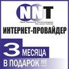NNT-New Network Technologies. Сланцевский интерн