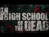 Highschool Of  The Dead  Школа Мертвецов 9 серия