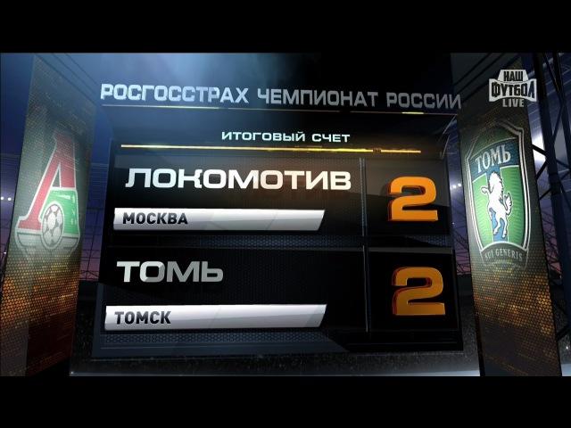 Обзор матча: Футбол. РФПЛ. 2-й тур. Локомотив - Томь 2:2