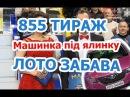 русское лото 1107 тираж способ наблюдать