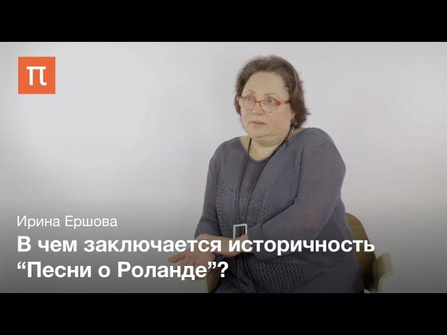 Песнь о Роланде - Ирина Ершова