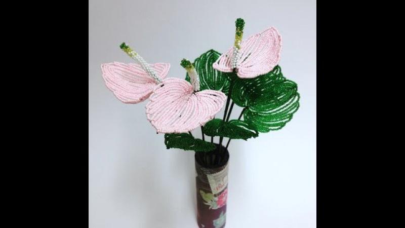 АНТУРИУМ | ЖЕНСКОЕ (МУЖСКОЕ) СЧАСТьЕ из БИСЕРА. Часть 1/2 Beaded flowers