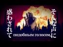 UtsuP ft. GUMI - The Magic of Massacre (皆殺しのマジック) rus sub