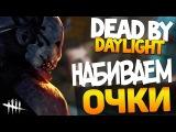 DEAD BY DAYLIGHT - НАБИВАЕМ ОЧКИ