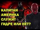 Капитан Гидра - Капитан Америка все-таки АГЕНТ ГИДРЫ?!| Почему он сказал Hail Hydra?