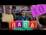 Папа на вырост 1 сезон 10 серия