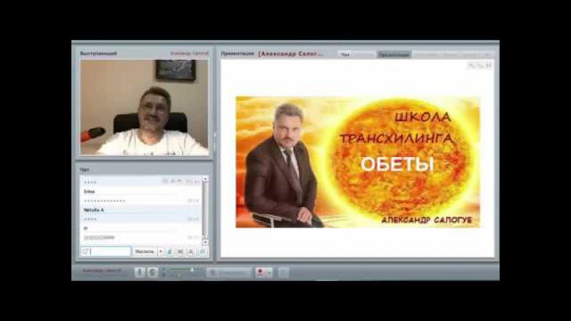 Вебинар 3 часа Расторжение обетов Безденежья Безбрачия и Самоотречения Александр Салогуб