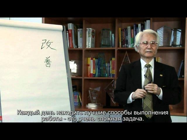 Масааки ИМАИ Определение Кайдзен