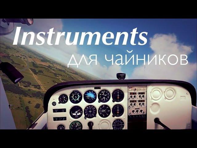 FSX Для чайников -Carenado Cessna 172N основы, приборы, пробный полет