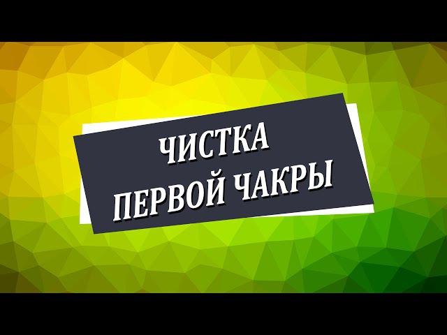 Чистка первой чакры Николай Пейчев Академия Целителей