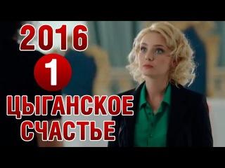 Цыганское счастье 1 серия смотреть сериал (2016) Мелодрама